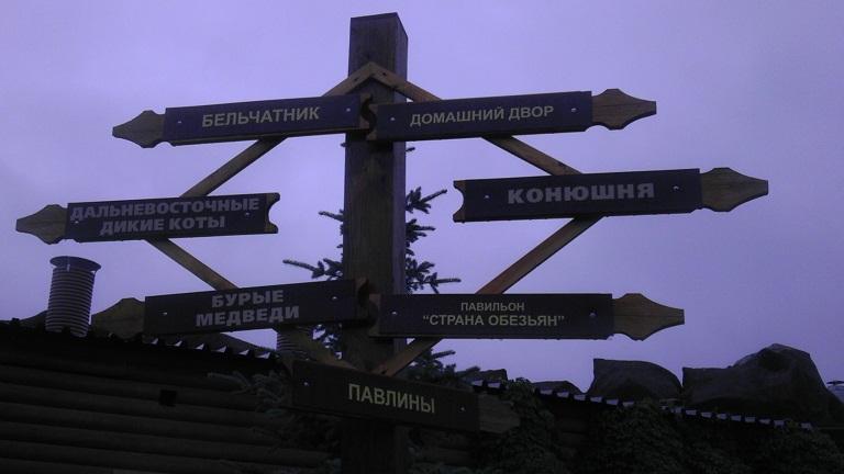 Ижевский зоопарк Удмуртия