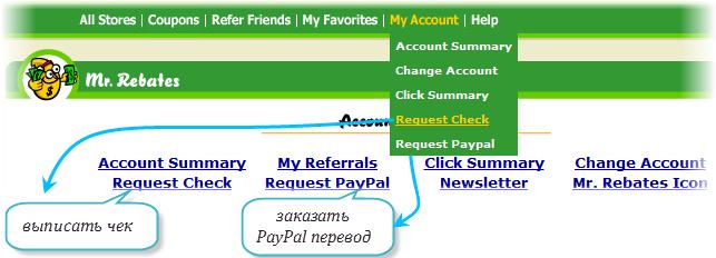 Cash-back возвраты с покупок. MrRebates - инструкция по применению