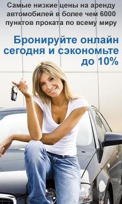 Наш новый партнер по прокату автомобилей - RentalCars