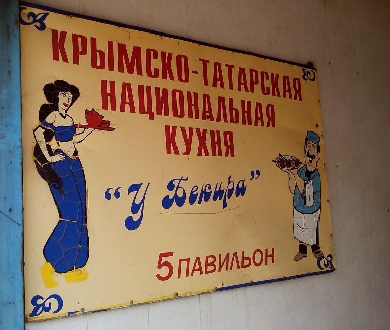 Крым. Путешествие на Ай-Петри