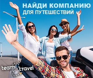 Team2.Travel - уникальный сервис для поиска попутчиков в путешествие