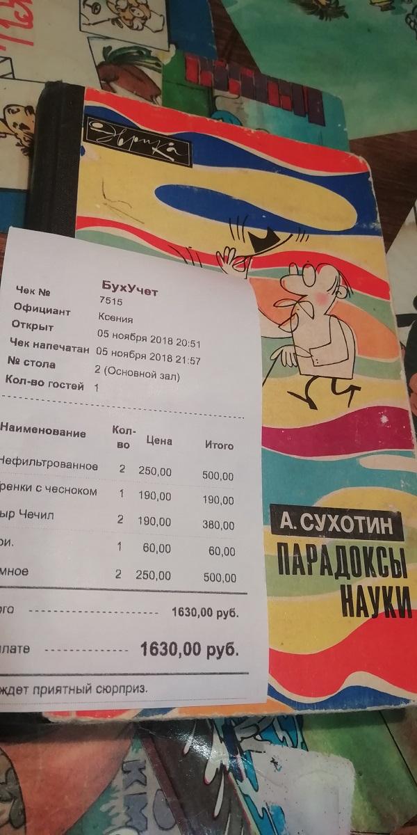"Бар ""БУХУЧЁТ"" (Москва)"